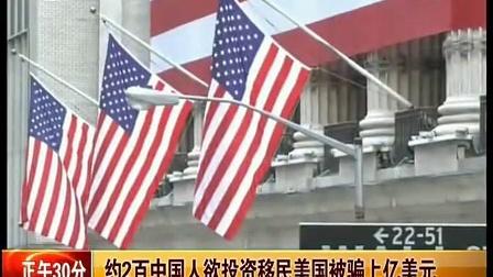 约2百中国人欲投资移民美国被上亿美元[正午30分]