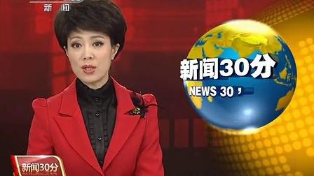 蒙古族藏族自治州发生5.1级地震 新闻30分 130212