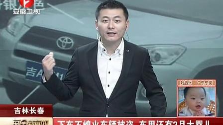 吉林长春:下车不熄火车辆被盗  车里还有2月大婴儿[每日新闻报]