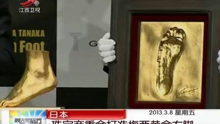 日本:珠宝商重金打造梅西黄金左脚