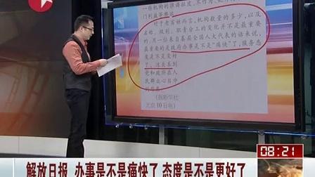 """文汇报:不让""""必要""""成""""祸害"""" 看东方 130311"""