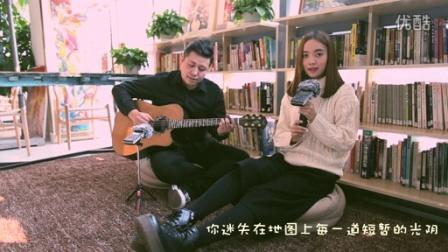 吉他弹唱 旅行的意义(本期搭档:姜梦妮)