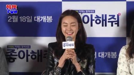 韩伴FUN 2016 2月 《请点赞》媒体试映会 姜河那自曝角色和实际性格反差非常大 160203