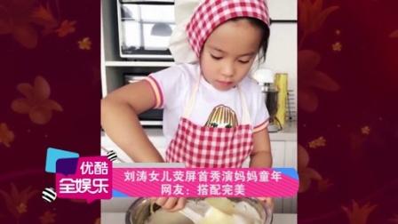 刘涛女儿荧屏首秀演妈妈童年 网友称搭配完美 160205