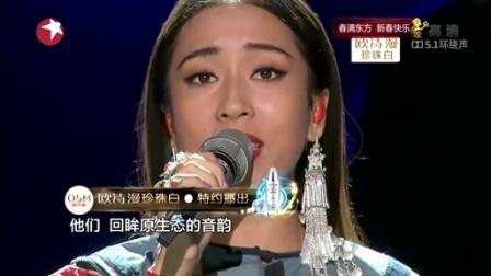 欧诗漫美白时刻 中国之星 160206