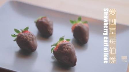 「厨娘物语」58《草莓的3+3种有爱吃法》