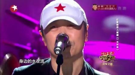 巨星推荐人崔健《一无所有》 中国之星 160220