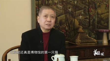 """【我的书】专访马未都 :""""猫""""是通过宗教进入中国的"""