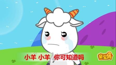 亲宝儿歌大全: 小羊小羊