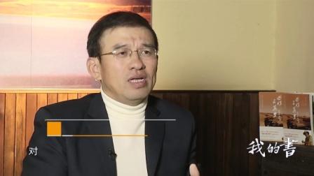 """【我的书】专访王志:""""一带一路""""的沿途风情"""