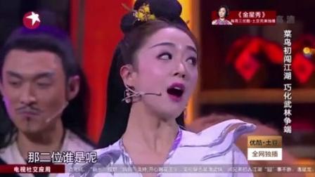 欢乐喜剧人 第二季 菜鸟闯江湖!看菜鸟如何玩转江湖化解武林争端?
