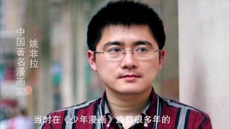 【尺寸】第十一期王鹏:中国漫画水平发展速度让日本震惊!