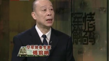 史上最惨烈空难:日本航空号班机失事秘闻