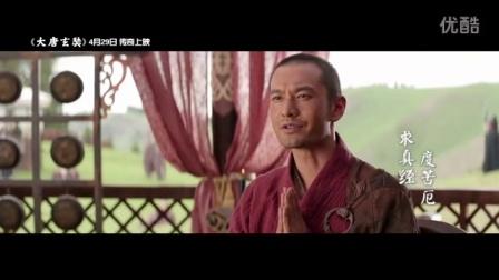 电影《大唐玄奘》主题曲《千年一般若》MV