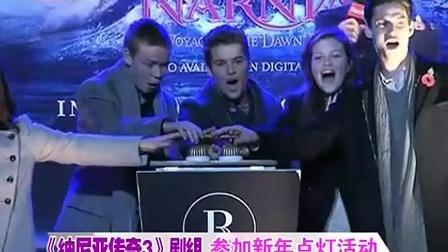 《纳尼亚传奇3》剧组 参加新年点灯活动 101121 音乐风云榜