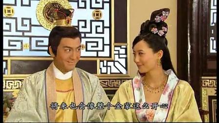 公主嫁到 25 昭阳多禄临获赦