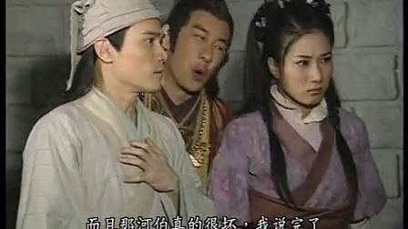 搜神传 第10集