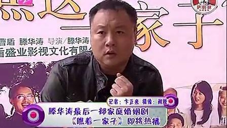 滕华涛最后一部家庭婚姻剧 《瞧这一家子》即将热播