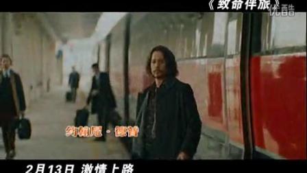 《致命伴旅》中文新预告 德普朱莉新惊悚国内上映