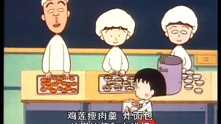 樱桃小丸子 第一季(1990年) 第38话 期待已久的午餐