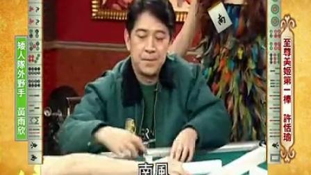 至尊百家乐20110216
