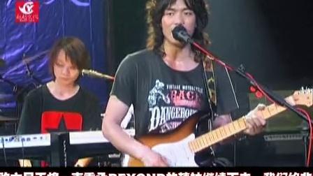 2010家驹六月天纪念BEYOND音乐会 ⑧大地