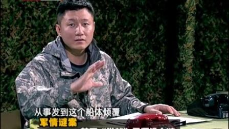 军情解码20170114 高清
