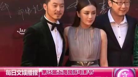 第15届上海国际电影节 众明星红毯频繁露脸