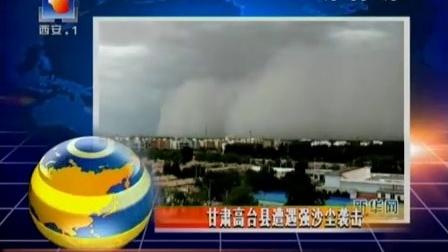甘肃高台县遭遇强沙尘 直播西安 120619