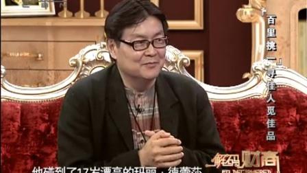 """""""百里挑一""""寻佳人觅佳品 120620"""