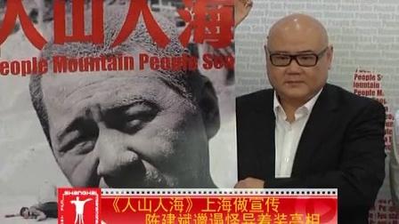 第15届上海国际电影节 《人山人海》上海做宣传 陈建斌邋遢怪异着装亮相