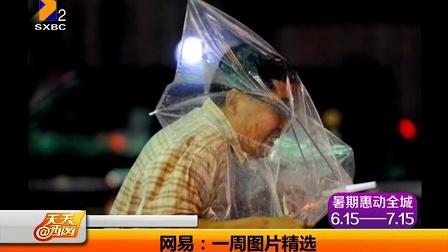 网易:一周图片精选 天天晒网 120623
