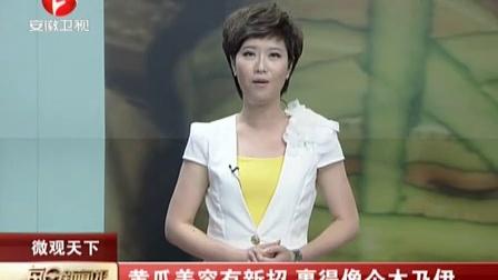 黄瓜美容有新招 裹得像个木乃伊 每日新闻报 120624