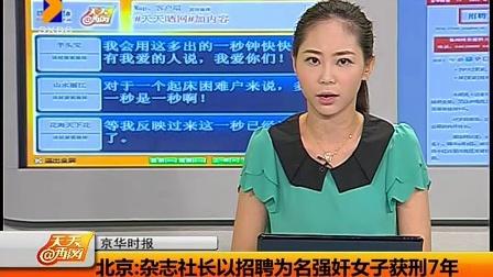 北京:杂志社长以招聘为名强奸女子获刑7年 天天晒网 120701