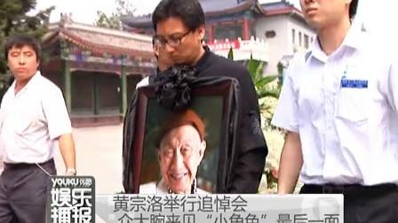 """黄宗洛举行追悼会 众大腕来见""""小角色""""最后一面 120704"""