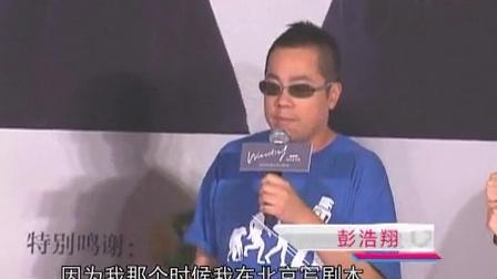 曲婉婷正式加盟环球音乐 彭浩翔意外现身送惊喜 120706