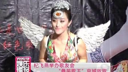 """杞飞燕举办歌友会 """"彝苗歌王""""京城放歌 120706"""