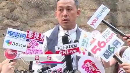 吕行横店战高温 片场温馨过生日 120709