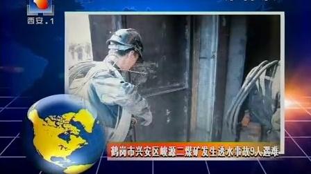 鹤岗煤矿发生透水事故9人