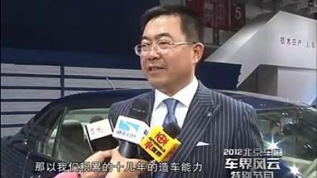 车界风云2012北京国际车展特别节目-质价比的宽生活 东风日产 启辰品牌