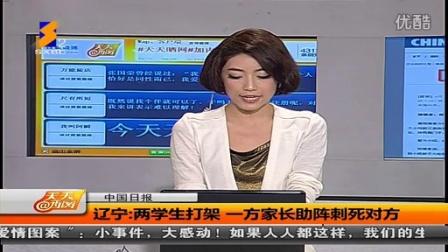 辽宁:两学生打架 一方家长助阵刺死对方