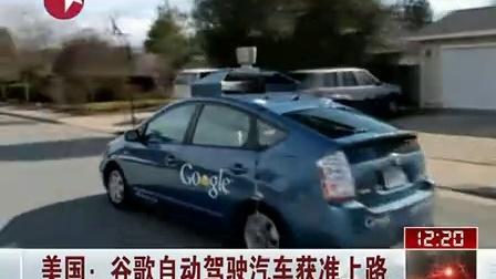 美国:谷歌自动驾驶汽车获准上路