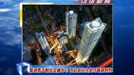 联通携手财富金融中心 开启北京全光纤极速时代 20120519 首都经济报道