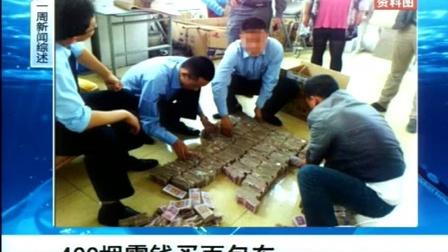 400捆零钱买面包车 20120527 首都经济报道