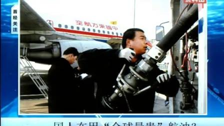 国人在用全球最贵航油 20120528 首都经济报道