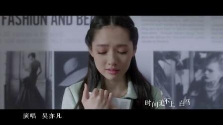 优酷音乐新歌首播 吴亦凡《时间煮雨》首曝《小时代4》