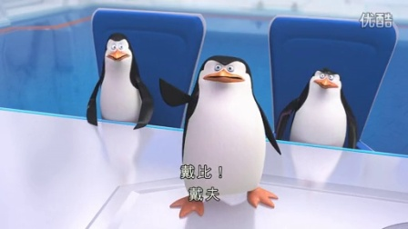 《马达加斯加的企鹅》中文片段 小分队对抗恶章鱼