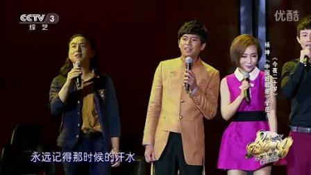 杨坤《今夜二十岁》 完美星开幕 20140726 高清
