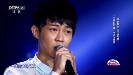 王思远《闪闪的爱》 完美星开幕 20140802 高清