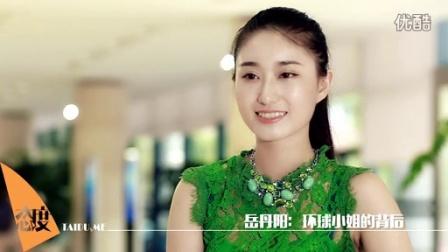 岳丹阳:环球小姐的背后